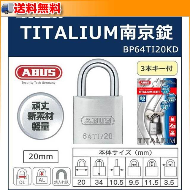 (送料無料)TITALIUM南京錠 20mm 3本キー BP64TI20...