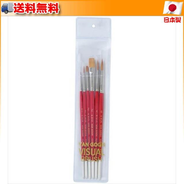 (送料無料)ビジュアル筆 6本入りセット(アクリル...
