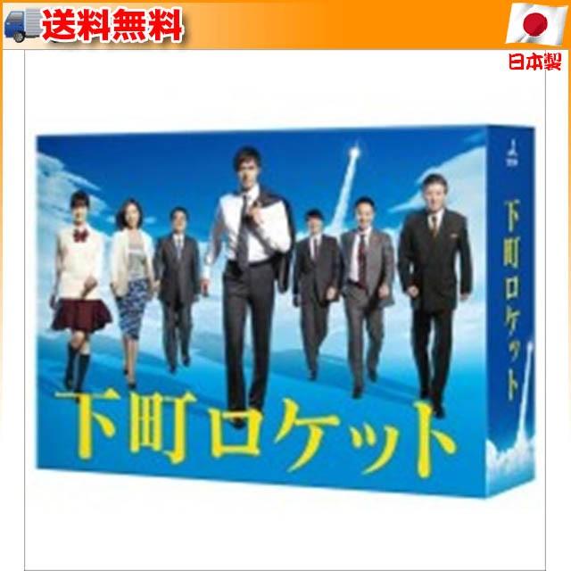 (送料無料)邦ドラマ 下町ロケット -ディレクター...