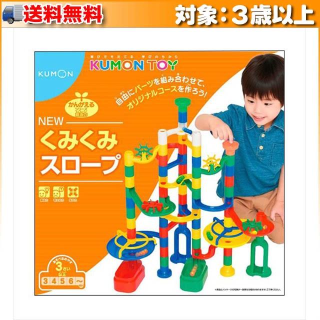 (送料無料)くもん NEWくみくみスロープ BL-21 3歳...