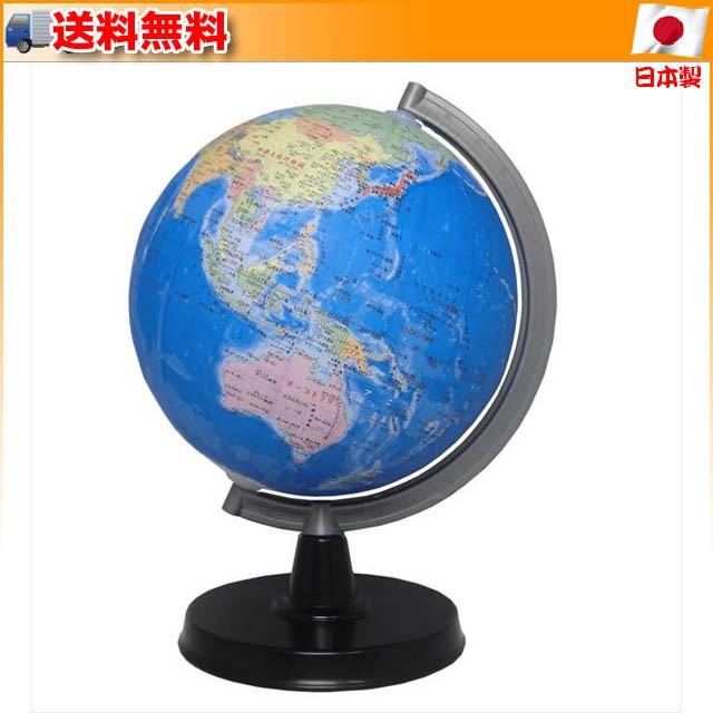 (送料無料)地球儀 行政図タイプ 21cm 21-GX