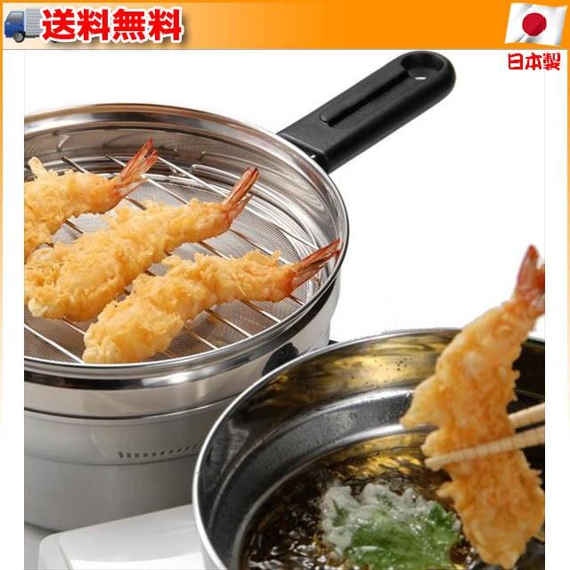 (送料無料)オダジマ 活性炭付らく揚げポット 20cm...