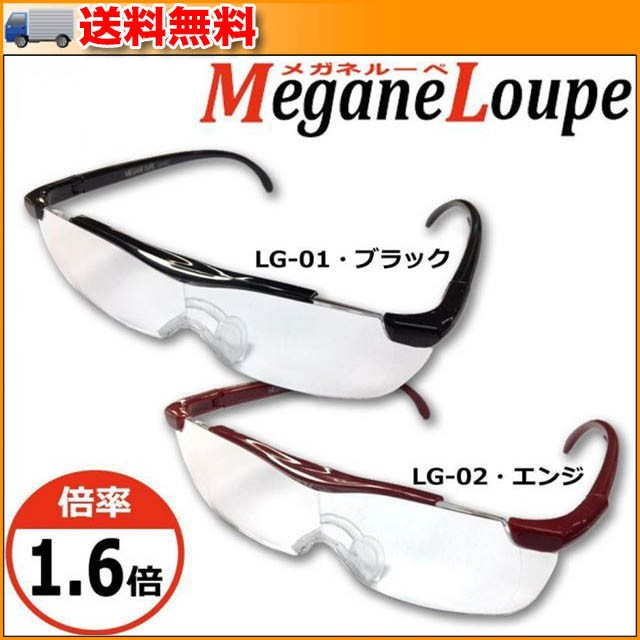 (ab-1099432)Megane Loupe メガネルーペ 1.6倍 LG...