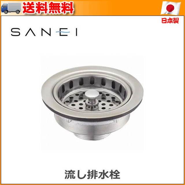 (ab-1120021)三栄水栓 SANEI 台所用品 流し排水栓...
