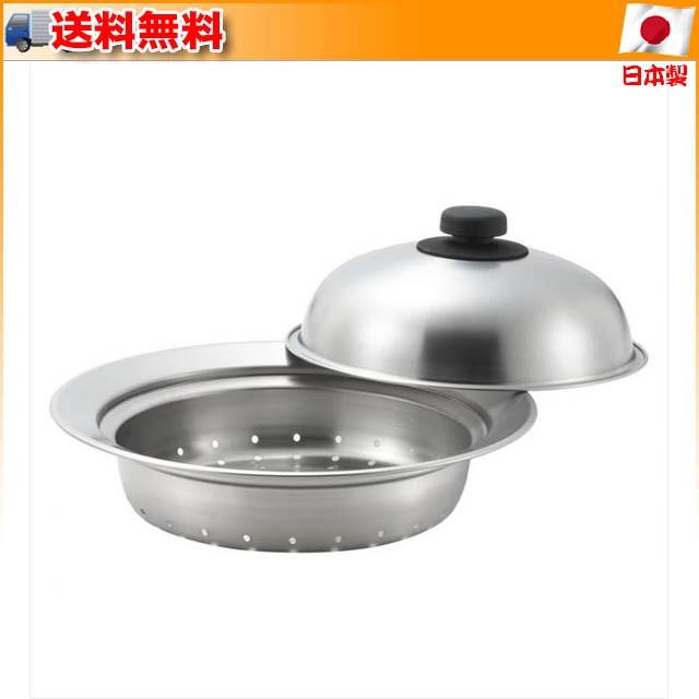 (送料無料)お鍋にのせて簡単蒸しプレート ドーム...