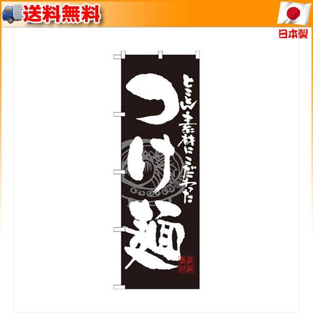 のぼり SNB-1058 つけ麺(送料無料)