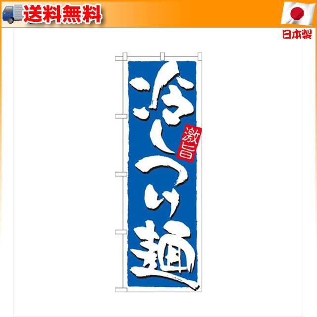 のぼり 21029 冷しつけ麺 激旨(送料無料)