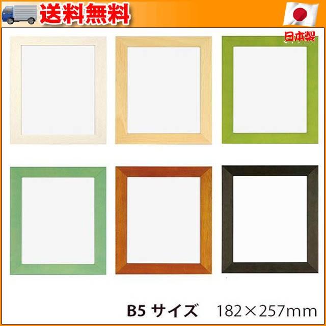 (送料無料)木製パネル プレーンパネル B5サイズ(1...