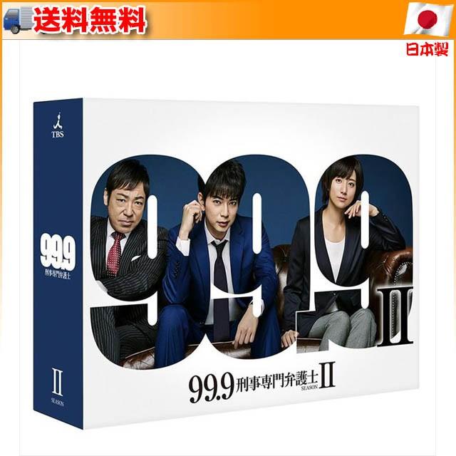 (送料無料)邦ドラマ 99.9-刑事専門弁護士- SEASON...
