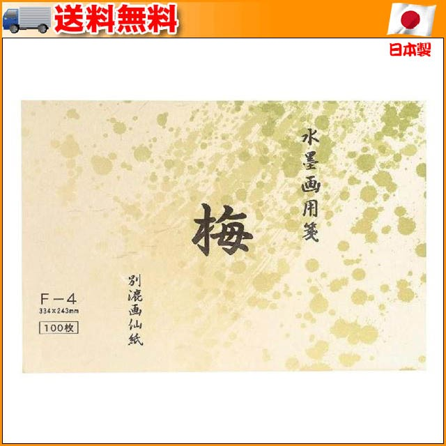 (送料無料)水墨画用紙 梅 F-4・BC11-2 ▼ 機械漉...
