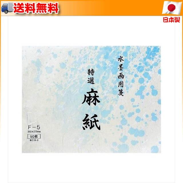 (送料無料)水墨画用紙 特選麻紙 F-5・BC15-3 ▼ ...