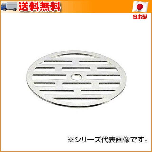 (送料無料)排水用皿 H40F-77 ▼ 黄銅製の排水用皿...