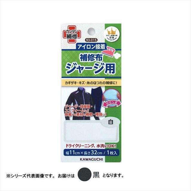 (送料無料)手芸用品 ジャージ用 補修布 黒 93-017...