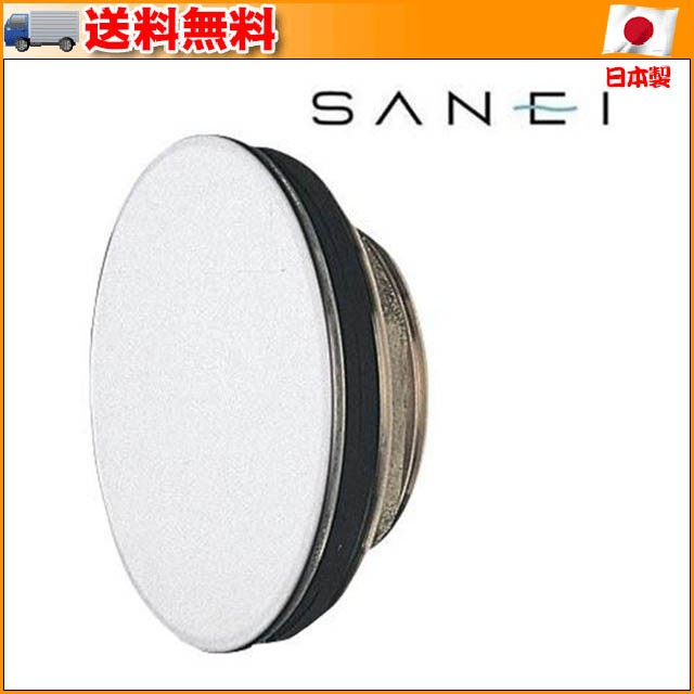 (ab-5717br)三栄水栓 SANEI バス化粧蓋 R72-45(送...