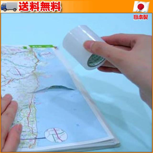 (送料無料)H-22-BF2 絵本強力補修テープ(5m)×2セ...