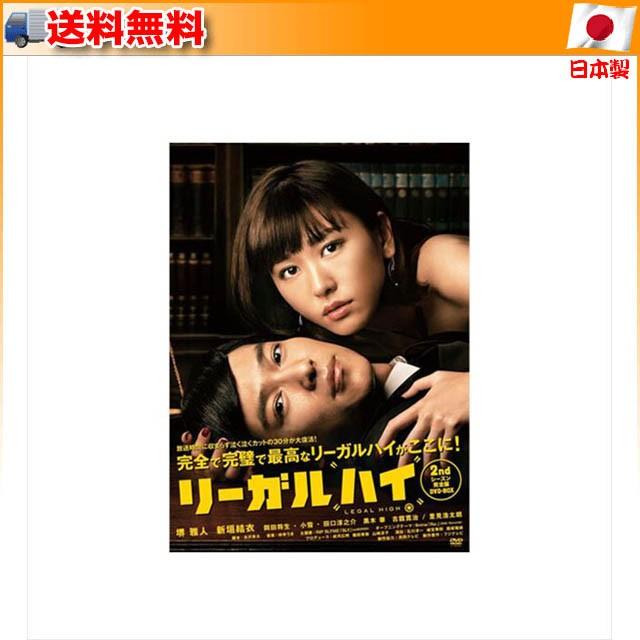 (送料無料)リーガルハイ 2ndシーズン 完全版 DVD-...