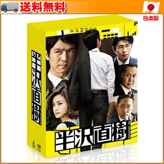 (送料無料)半沢直樹 ディレクターズカット版 DVD-...
