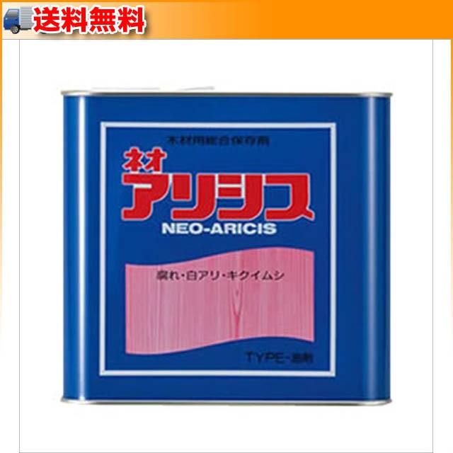 ネオアリシス 3.6L 無色(送料無料)