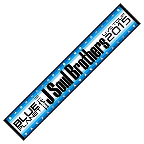 【マフラータオル】 三代目 J Soul Brothers LIVE...