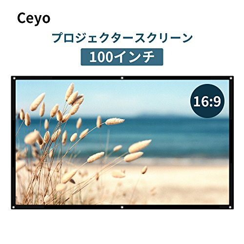 Ceyo スクリーン プロジェクタースクリーン 100イ...