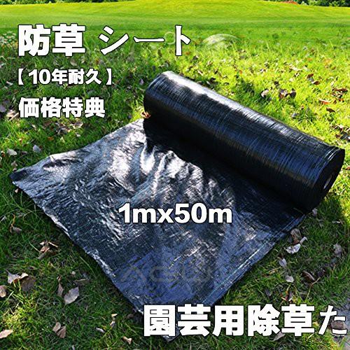 【10年耐久】AGU 1m x 50m 編み布防草 シート 園...