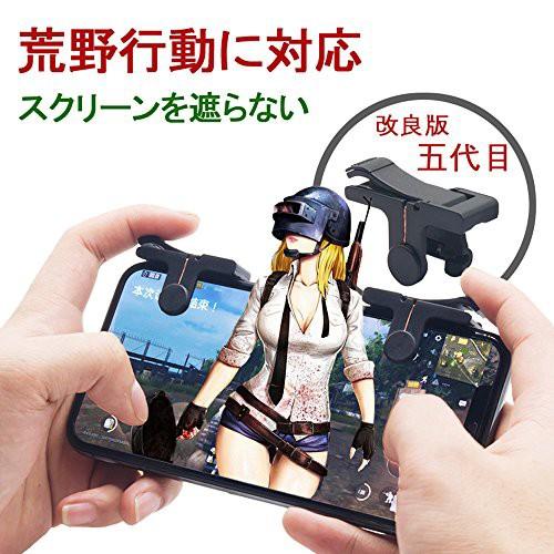 PENGOO ゲームパッド 銅シート採用 荒野行動に対...