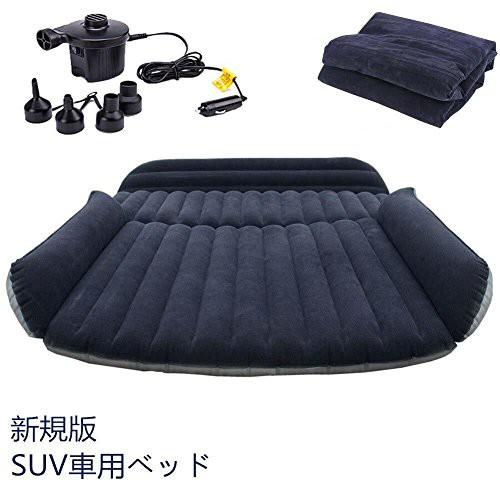 エアーベッド SUV車用ベッド アウトドア エアーマ...