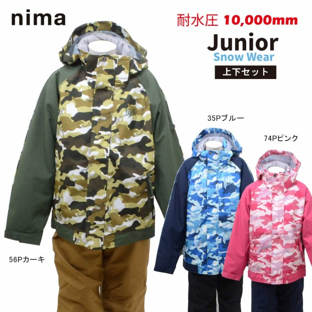 nima(ニーマ) JR-8004 ジュニア スキーウェア 上...