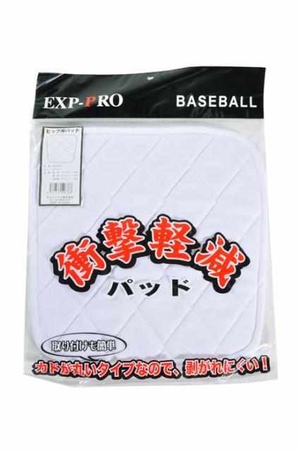 【メール便OK】EXPPRO(エキスパプロ) ED106D 野球...