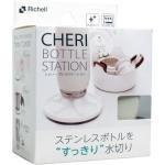 【新品/在庫あり】リッチェル シェリー ボトルス...