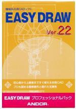 【新品/取寄品】EASY DRAW Ver.22 プロフェッショ...