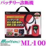【新品/取寄品】大自工業 Meltec  バッテリー診断...