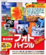 【新品/在庫あり】素材辞典フォトバイブル 20000 ...