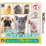 [04月05日発売予約][3DSソフト] かわいいペットと...