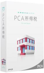 【新品/予約受付】PCA所得税(平成29年分申告用) P...