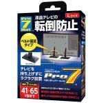【新品/在庫あり】耐震ストッパー(Lサイズ・テレ...