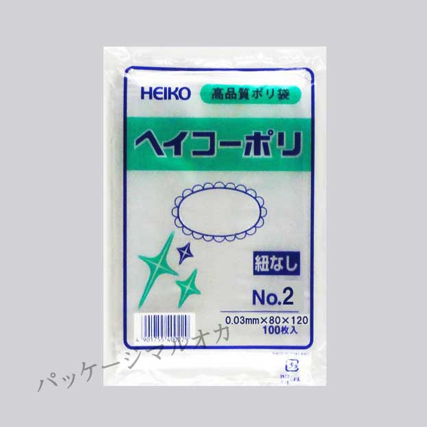 【ネコポス可能】ポリ袋 No.2 ヘイコーポリ袋 ポ...
