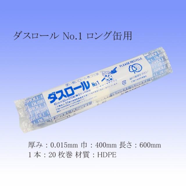 ダスロール No.1 ブルー ゴミ袋 ロール巻ポリ袋 5...