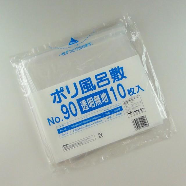 【ネコポス可能】ポリ風呂敷 90×90 透明無地(10...
