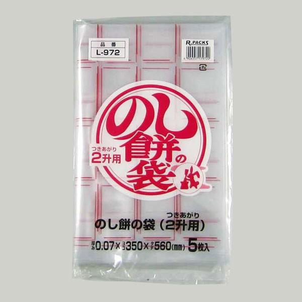 【ネコポス可能】のし餅ポリ袋 ニ升用 (5枚入)...