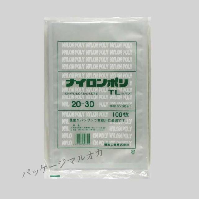 真空袋 ナイロンポリ TLタイプ No.20-30(200×30...