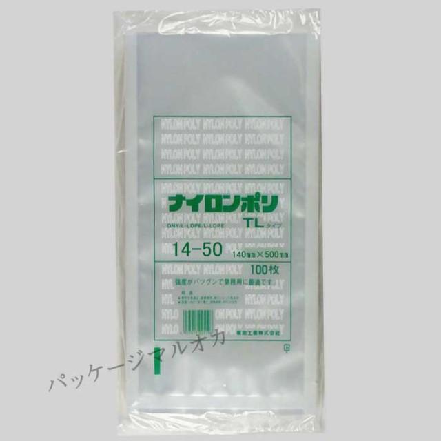 真空袋 ナイロンポリ TLタイプ No14-50(140×50...