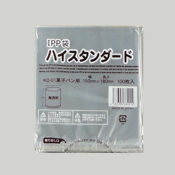 【ネコポス可能】パン袋 菓子パン用 無地(150×1...