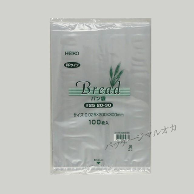 【ネコポス可能】PPパン袋 #25 (20-30) バタ...