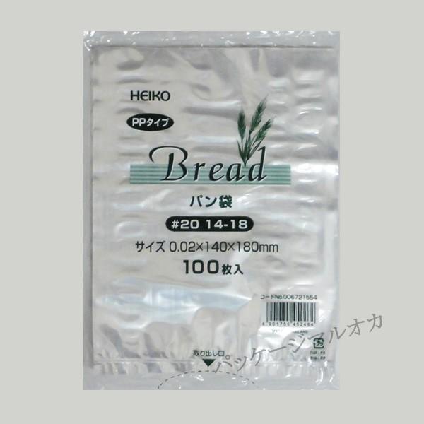 【ネコポス可能】PPパン袋 #20 (14-18) 1個用...