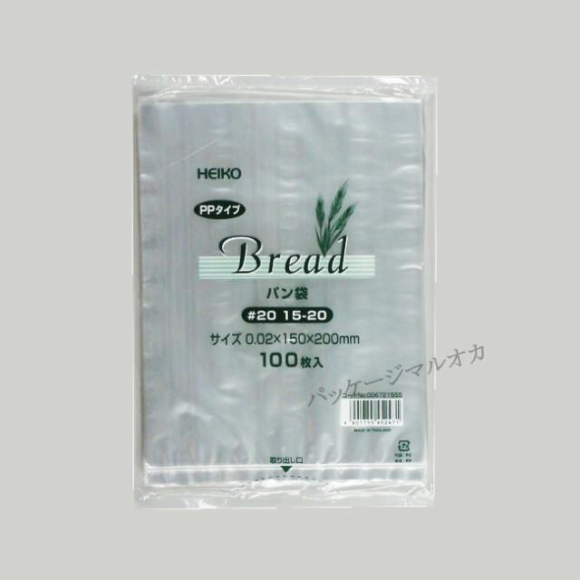 【ネコポス可能】PP袋 菓子パン用 #20×150×200...