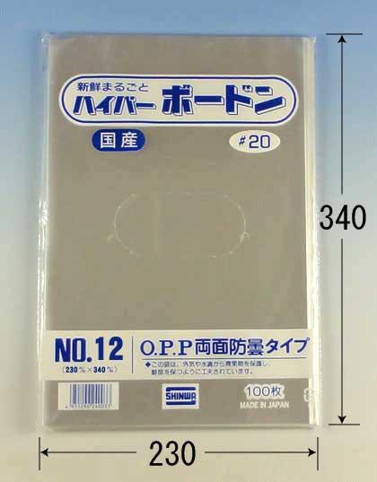 OPPボードン袋 #20 No.12(230×340) 穴あり 青...