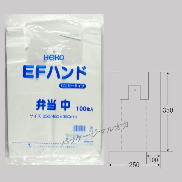 【ネコポス可能】EFハンド 弁当袋 中 ポリ手提...