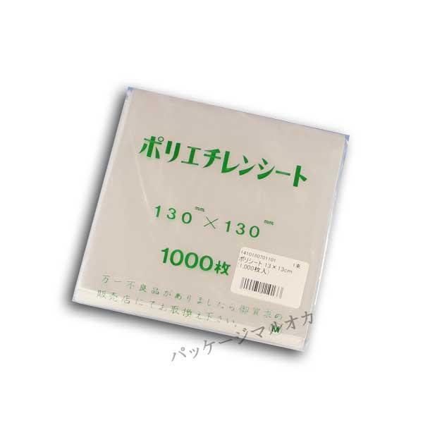 【ネコポス可能】ポリエチレンシート 13×13cm ...