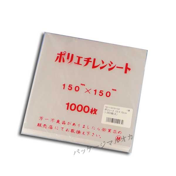 【ネコポス可能】ポリエチレンシート 15×15cm ...